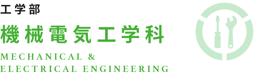 工学部 機械電気工学科 MECHANICAL & ELECTRICAL ENGINEERING